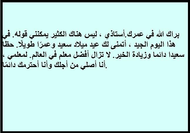 guru dalam Bahasa Arab