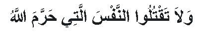 Al-An'am ayat ke 151