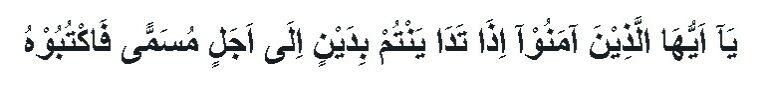 Al-Baqarah ayat ke 282