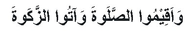An-Nur-ayat-ke-66