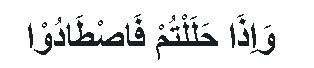 surat Al-Maidah.