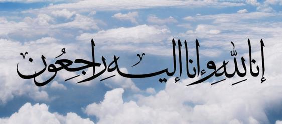 innalillahiwainnailaihirojiun allahummaghfirlahu tulisan arab